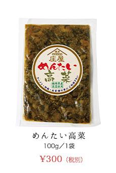 めんたい高菜1袋