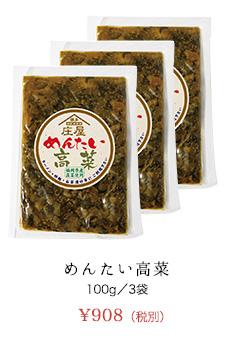 めんたい高菜3袋セット袋
