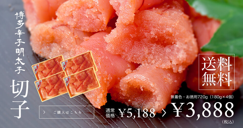 辛子明太子切子キャンペーン