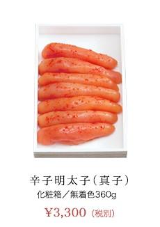 辛子明太子(真子)化粧箱/無着色360g3300円