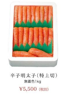 辛子明太子(特上切)無着色1kg5500円