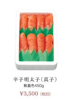 辛子明太子(真子)無著色450g3500円