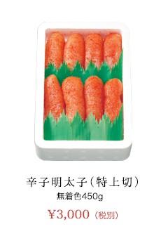 辛子明太子(特上切)無着色450g3000円