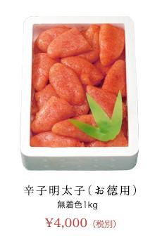 辛子明太子(お徳用)無着色1kg4000円