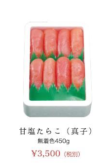 甘塩たらこ(真子)無着色 3500円