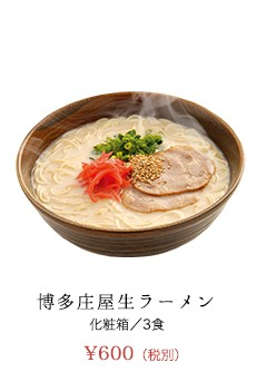 博多庄屋生ラーメン化粧箱 3食 600円
